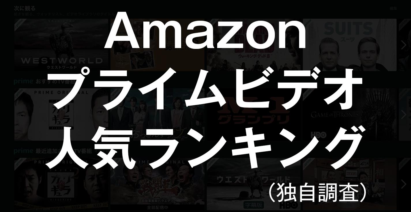 ビデオ アマゾン プライム