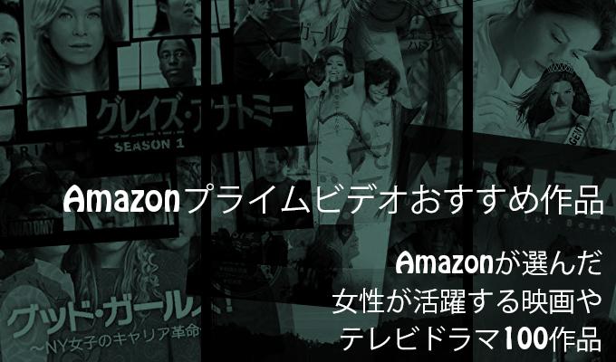 おすすめ 映画 プライム アマゾン 【洋画編】Amazonプライムビデオ対象のおすすめ映画ランキングTOP15